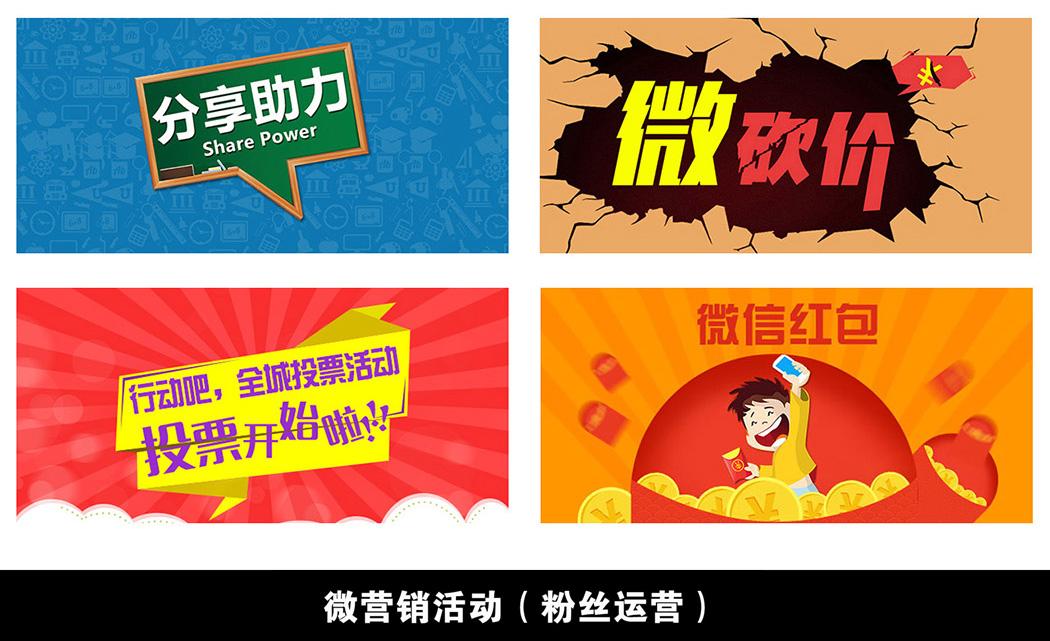 江门微信营销方案